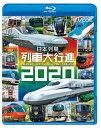 ビコム 列車大行進BDシリーズ 日本列島列車大行進2020/Blu-ray Disc/VB-6620
