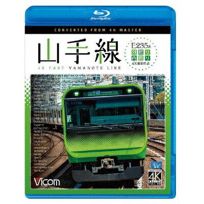 ビコム ブルーレイ展望 4K撮影作品 E235系山手線 4K撮影作品 内回り/外回り/Blu-ray Disc/VB-6770