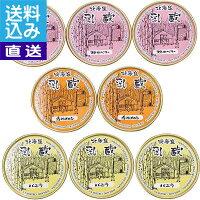 乳蔵 北海道アイスクリーム 3種8個 110041