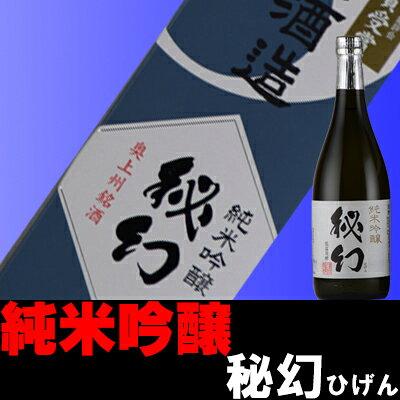 秘幻 純米吟醸 720ml
