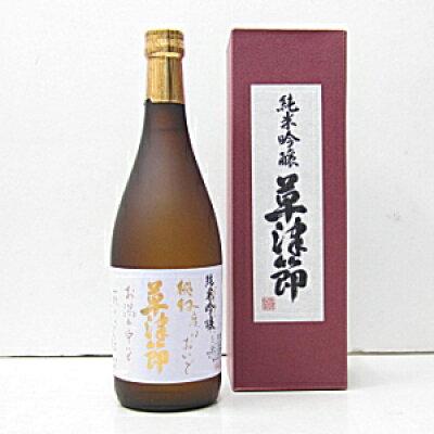 浅間酒造 純米吟醸 草津節
