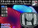ブラックホールエンブレムベース ホンダ車用XLサイズ135×110mm ホワイト高輝度LED