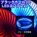 ブラックホールLEDエンブレムベース ダイハツ車用(Lサイズ)130×89mm (ホワイト)高輝度LED