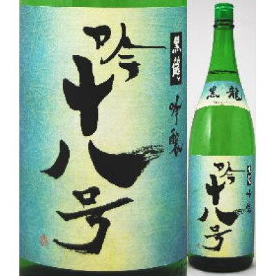 黒龍 吟十八号(新酒) 1800ml