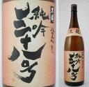 黒龍 純米吟醸 三十八号 1.8L