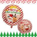 クリスマスバルーン 14インチ 直径36cm サンタとトナカイ 5枚/ロット