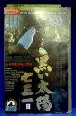 黒い太陽七三一III 石井細菌部隊の最期 VHS/ビデオ