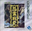 PC-9801 5インチソフト 怨霊戦記(廉価版)