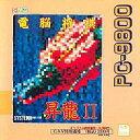 PC-9801 3.5インチソフト 電脳将棋 昇龍II