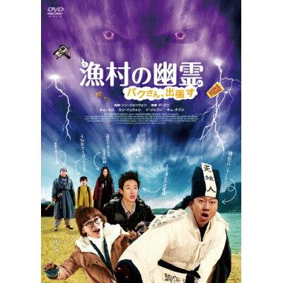 漁村の幽霊 パクさん、出張す/DVD/MX-175B