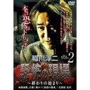 稲川淳二/恐怖の現場 最終章 Part2~終わりの始まり~ VOL.2/DVD/MX-253B