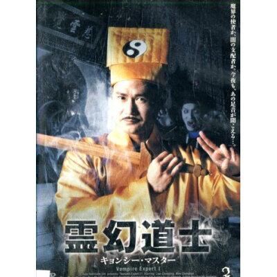 洋TV DVD 1)霊幻道士 キョンシー・マスター