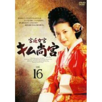 洋TV DVD 16)宮廷女官 キム尚宮(サングン)