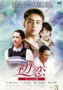 DVD 3)初恋 プレミアム版