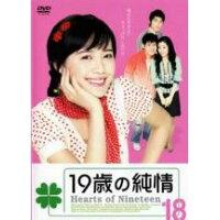 洋TV DVD 18)19歳の純情