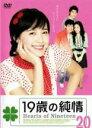 洋TV DVD 20)19歳の純情