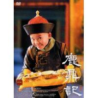 鹿鼎記新版・1/DVD