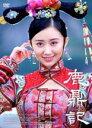 DVD 10*鹿鼎記(新版)