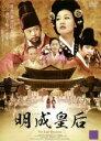 洋TV DVD 5*明成(ミョンソン)皇后/