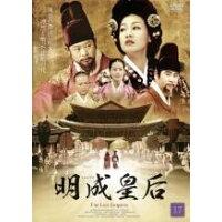 洋TV DVD 17*明成(ミョンソン)皇后