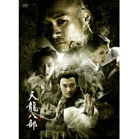 天龍八部 DVD-BOX II/DVD/MX-164S