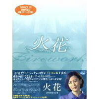 火花 DVD-BOX II/DVD/MX-200S