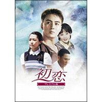 初恋 プレミアム版 DVD-BOX I/DVD/MX-249S