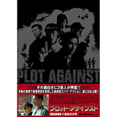 プロット・アゲインスト SEASON1 盲目の少年/DVD/MX-260S