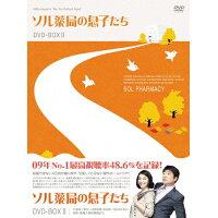 ソル薬局の息子たち DVD-BOX II/DVD/MX-395S
