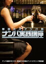 草加大介ナンパ塾 ナンパ実践講座/DVD/MX-399S