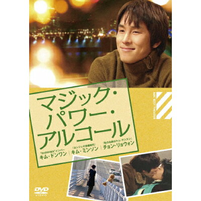 MBCベスト劇場セレクション マジック・パワー・アルコール/DVD/MX-419S