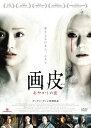 画皮 あやかしの恋〈完全版〉/DVD/MX-477S