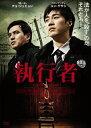 執行者/DVD/MX-481S