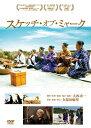 スケッチ・オブ・ミャーク/DVD/MX-500S