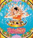 恋する輪廻 オーム・シャンティ・オーム/Blu-ray Disc/MX-501SB