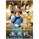 鹿鼎記 ロイヤル・トランプ DVD-BOXIII/DVD/MX-588S