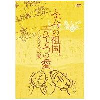 ふたつの祖国、ひとつの愛 イ・ジュンソプの妻/DVD/MX-597S