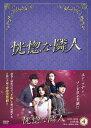 恍惚な隣人 DVD-BOX4/DVD/MX-607S
