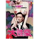 大性豪/DVD/MX-608S