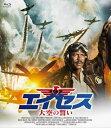 エイセス 大空の誓い/DVD/MX-610S