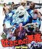 吐きだめの悪魔〈おなかいっぱい吐きそうエディション〉/Blu-ray Disc/MX-628SB