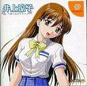DC ドリコレ 井上涼子~ルームメイト~ Dreamcast