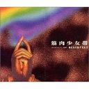 ぜんぶ君のせいだよ/CDシングル(8cm)/DPDX-5019