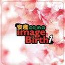 安産のためのイメージ・パース 1/CD/DPCX-5064