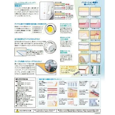 ジューキ ベビーロック ロックミシン 糸取物語 BL65EXS