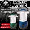 macros(マクロス)LED SMART LANTERN(LEDスマートランタン)MCE-3451(ネイビー)