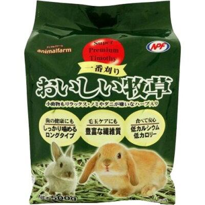 アニマルファーム おいしい牧草(500g)