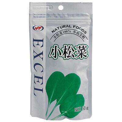 エクセル 小松菜(50g)