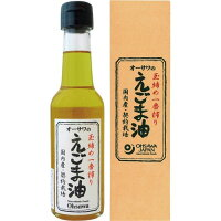 オーサワ 国産 えごま油(140g)