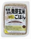 オーサワ 有機活性発芽玄米ごはん(160g)